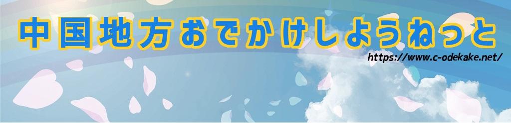 トップページタイトル画像