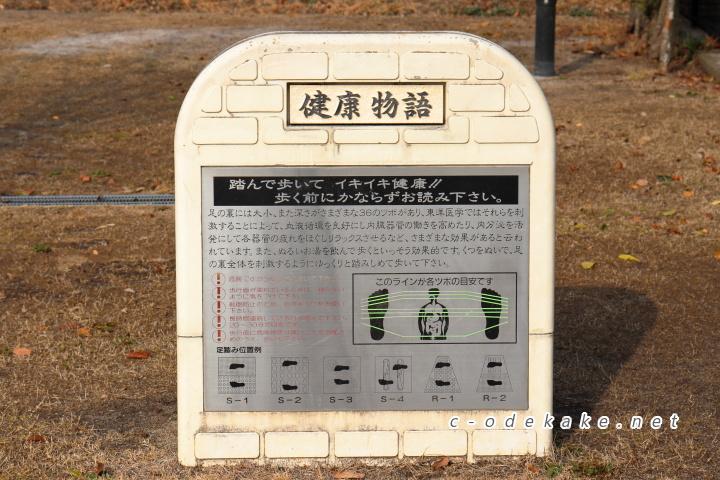揚倉山健康運動公園健康物語