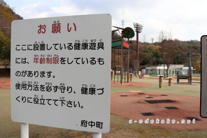 揚倉山健康運動公園健康遊具注意案内