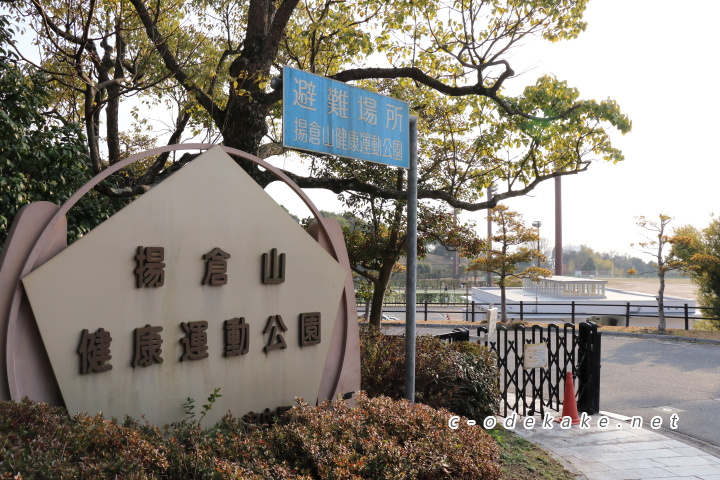 揚倉山健康運動公園の入り口