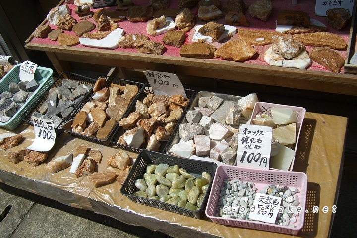 秋芳洞土産の化石や鍾乳石