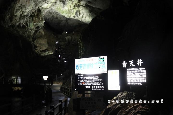 秋芳洞冒険コース入口