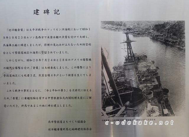 巡洋艦青葉終焉の地3
