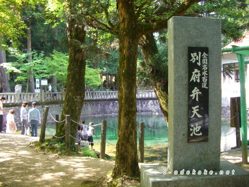 別府弁天池の全国名水百選の碑