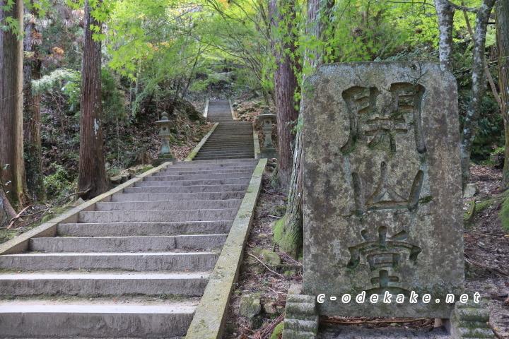 佛通寺の開山堂