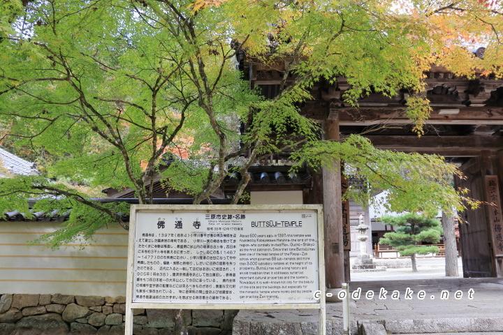 佛通寺の総門にある案内板