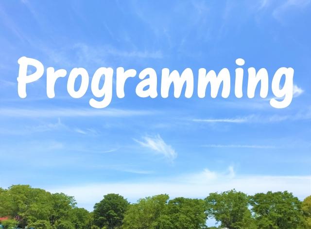 青空のもとプログラミング