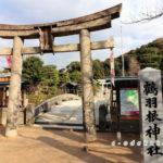 鶴羽神社-二葉の里歴史の散歩道-