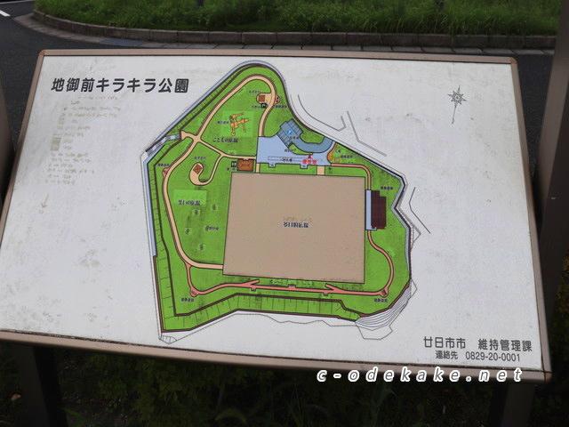 地御前キラキラ公園