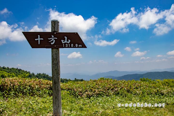 十方山登山-瀬戸の滝コース
