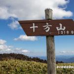 十方山登山-藤本新道コース