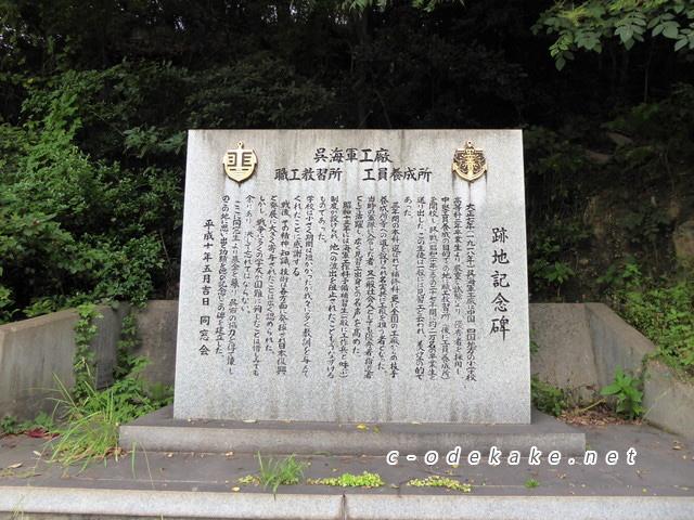 呉海軍工廠職工教習所・工員養成所跡地記念碑