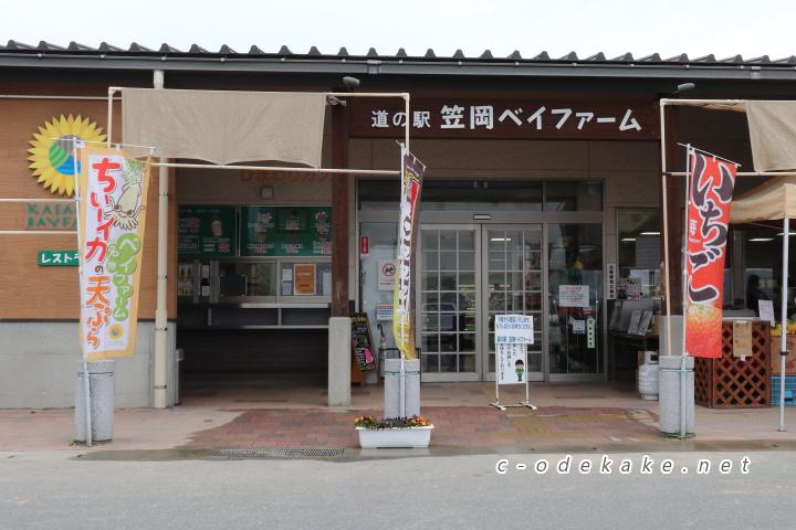 道の駅笠岡ベイファームの入り口