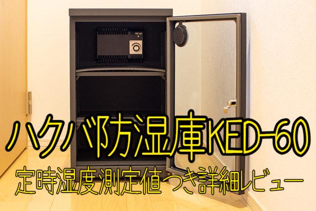KED-60の除湿実測データ付き性能レビュー