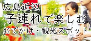 広島近辺-子連れで楽しむおでかけ・観光スポット