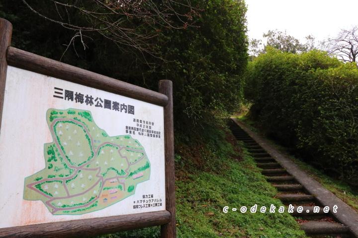 三隅梅林公園案内図