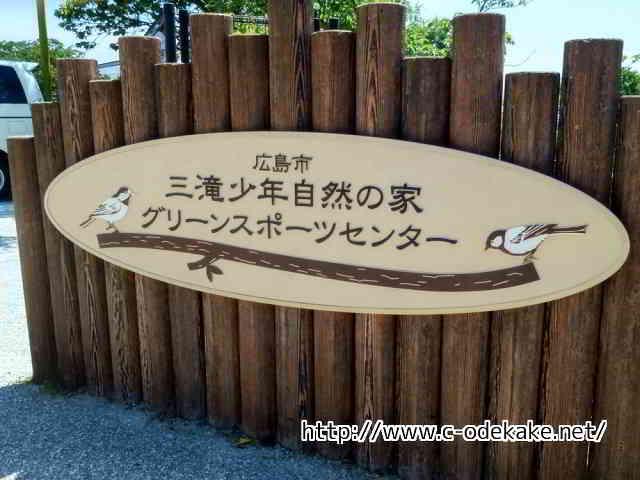 三滝少年自然の家(アスレチック)