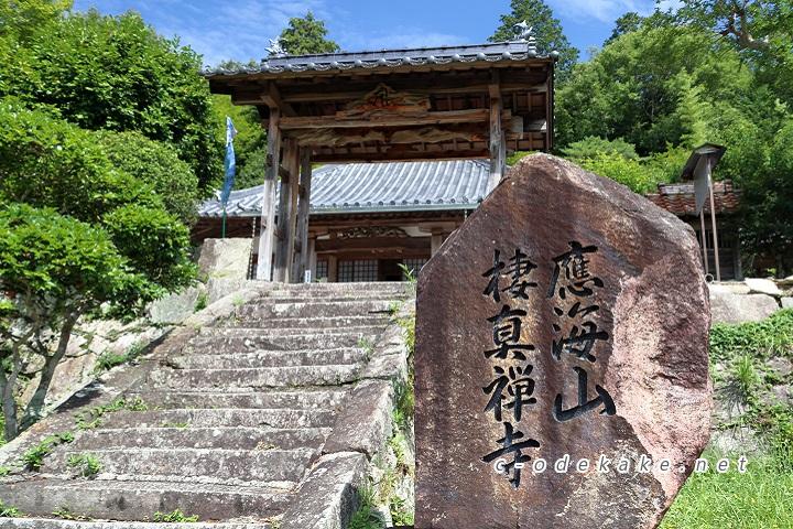 棲真寺入口の石碑