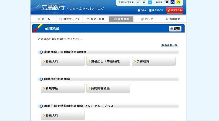 ダイレクト バンキング 銀行 広島