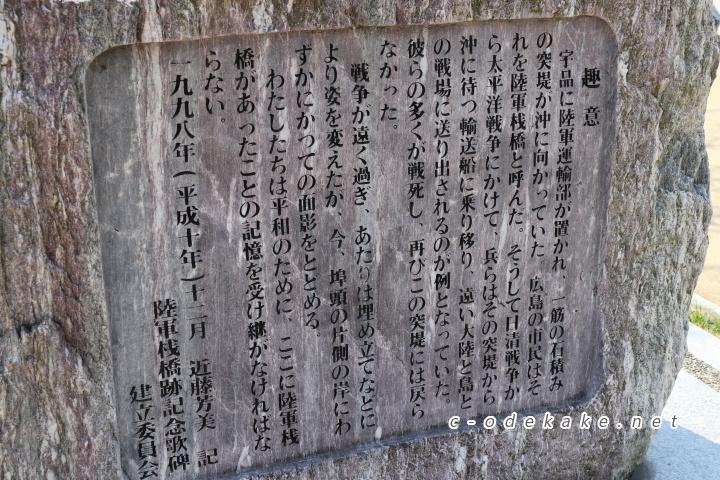 六菅桟橋の説明