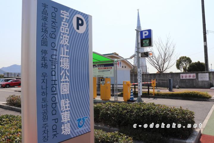宇品波止場公園の駐車場の看板