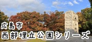 広島市西部埋立公園シリーズ