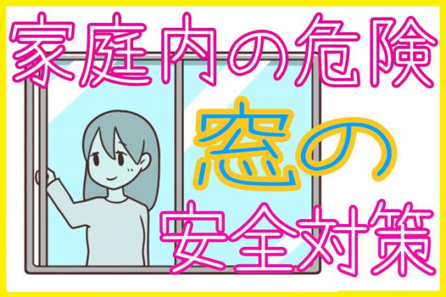 窓の安全対策