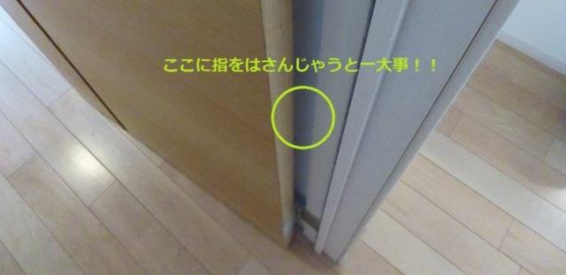 指をはさみそうなドア
